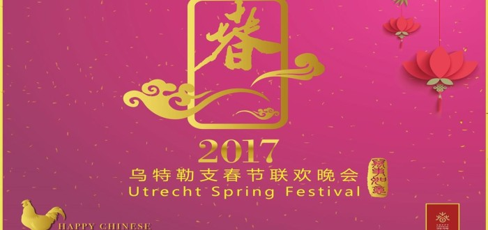 2017 Utrecht Spring Festival