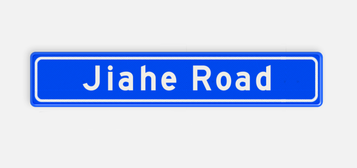 road sign Jiahe Road