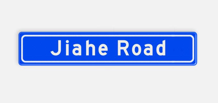 road sign Jiahe Road